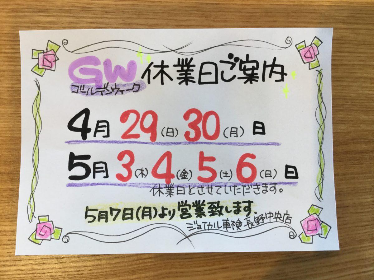 長野, 休業日, ジョイカル車検, ご案内, カレンダー, GW