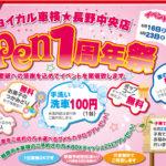 長野, 車検, 新車, セブンマックス, ジョイカル車検, 1周年