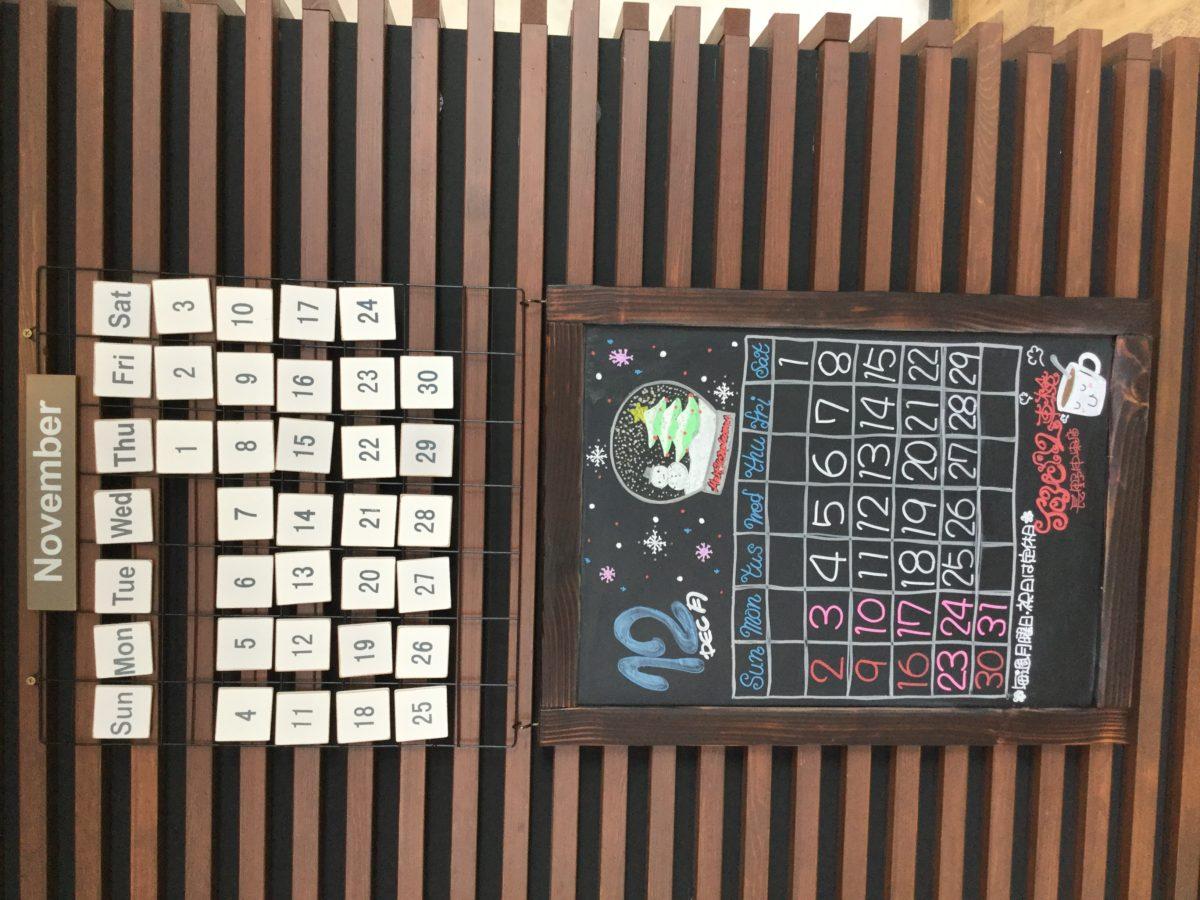長野市, ジョイカル車検, ご案内, カレンダー