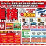 ジョイカル車検, オイル交換, イベント, 500円
