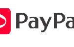 電子マネー, 車検, 格安, ペイペイ, スマホ決済, PayPay