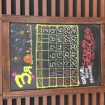 ジョイカル車検, カレンダー