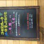 長野市, 休業日, ジョイカル車検, ご案内, カレンダー