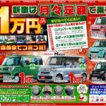 月々8千円, 月々1万円, 新車, リース, コミコミ