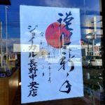 長野市, 格安, 安い, 個人, リース, ジョイカル車検, 1日車検
